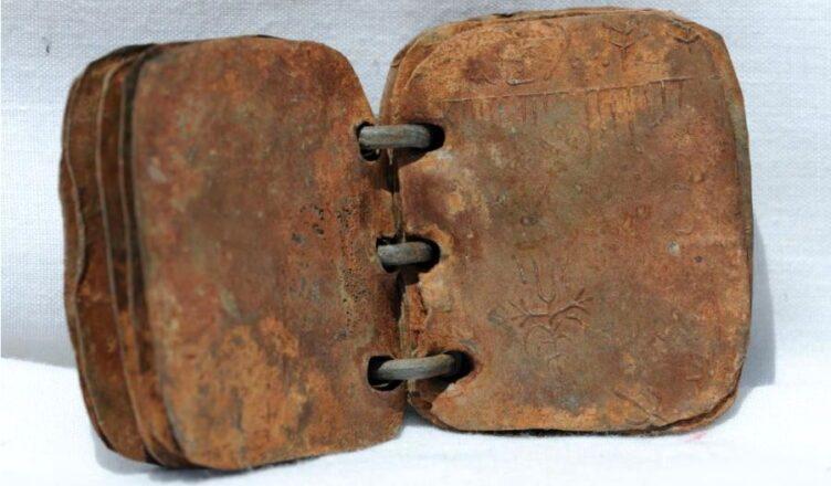 найдены свинцовые таблички древнего кодекса