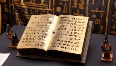 тайны египетской Книги Мертвых