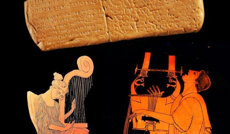 Ученые «оживили» самую древнюю музыку Сирии