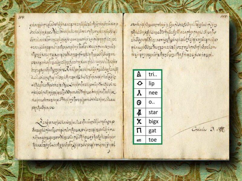 Ученые расшифровали рукопись Кодекс Copiale