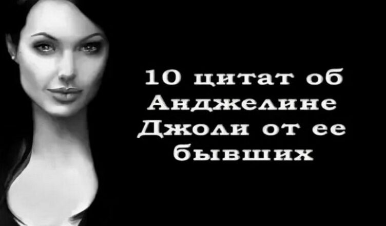 10 цитат об Анджелине Джоли от ее бывших