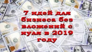 7 идей для бизнеса без вложений с нуля в 2019 году