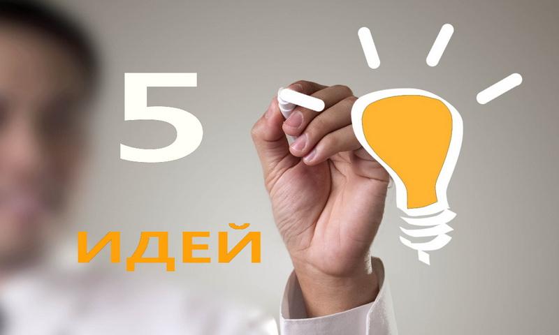5 лучших идей быстроокупаемого бизнеса в 2019 году