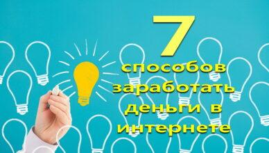 7 способов заработать деньги в интернете