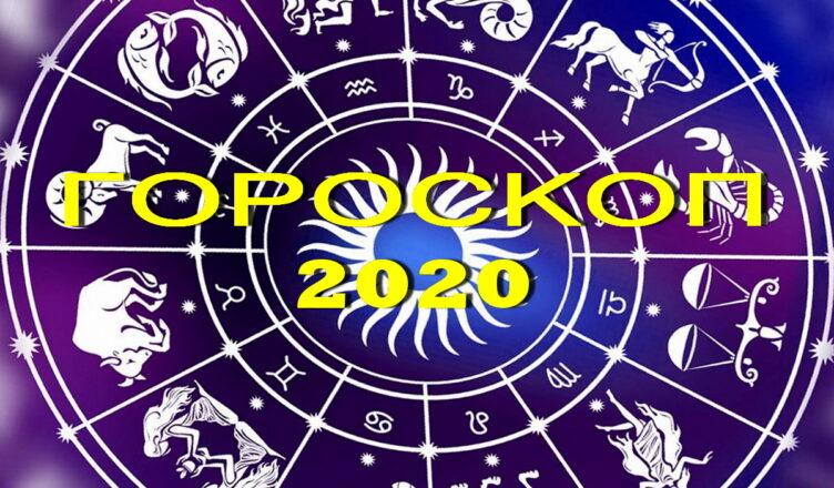 Гороскоп для всех знаков на 2020 год