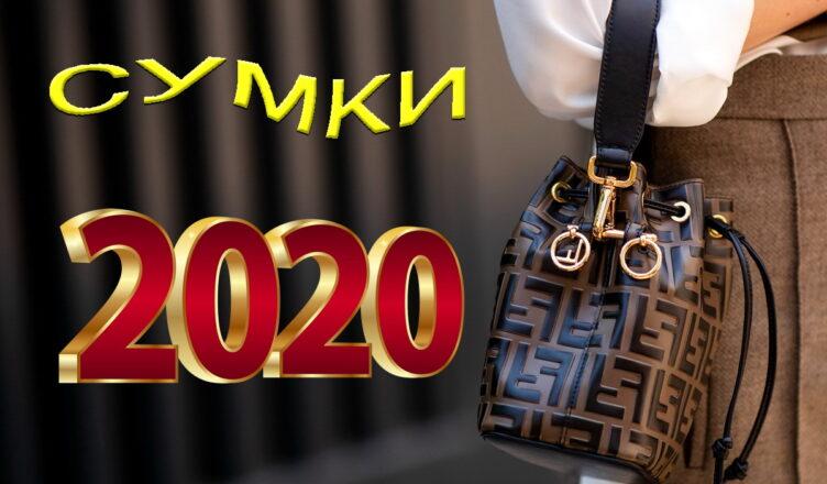 5 модных сумок в 2020 году