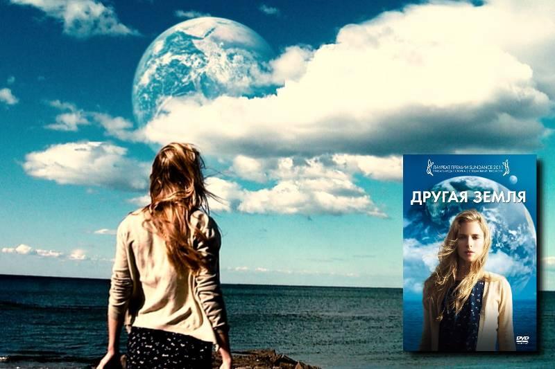 Фильм Другая Земля 2011