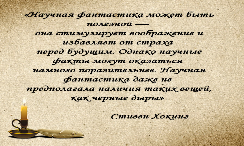 Цитата Стивен Хокинг