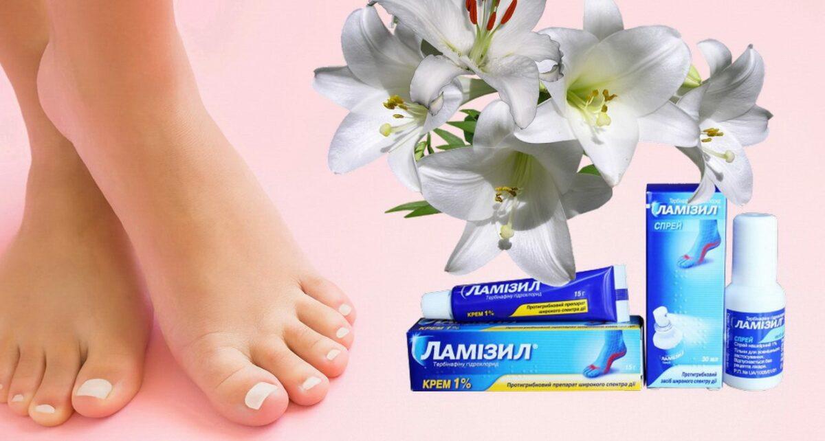 Ламизил от грибка ногтей: особенности препарата